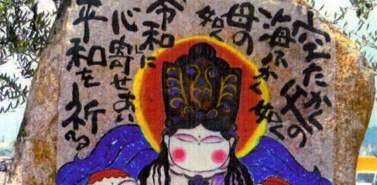浦安市・弁天在住の 絵手紙作家 森千景さん 『石の絵手紙ロード』に永久保存