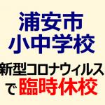 浦安市の小中学校 新型コロナウイルスで臨時休校
