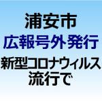 浦安市が「広報の号外」を発行 新型コロナウイルスの流行で