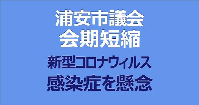 浦安市議会が会期短縮 新型コロナウイルス 感染症を懸念