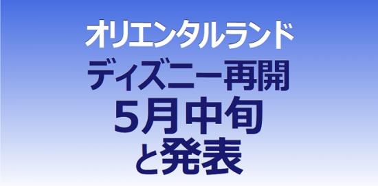 オリエンタルランド 東京ディズニーリゾート再開を5月中旬と発表