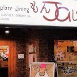 うらじょグルメ(11) もんじゃ焼きやお好み焼きを囲み皆でワイワイと hot プレート ダイニング もんJaじゃ 北栄店