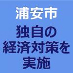浦安市が独自の経済対策実施
