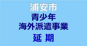 浦安市は青少年海外派遣事業を延期