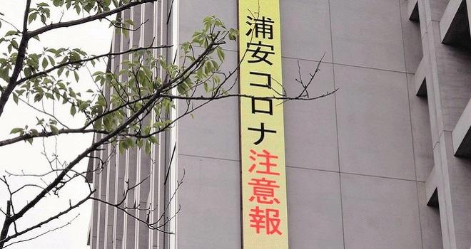 浦安市「コロナ注意報」 6月25 日に発令