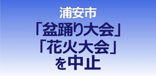 浦安市は「盆踊り大会」と「花火大会」を中止