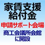 「家賃支援給付金」申請サポート会場が浦安商工会議所会館内に開設