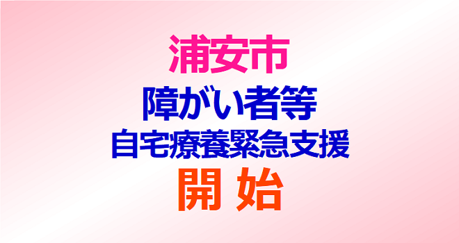 浦安市が「障がい者等自宅療養緊急支援」を開始