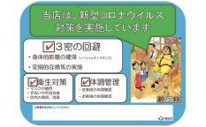 新型コロナウイルス対策ステッカーを発行 市内飲食店・店舗・事務所が対象