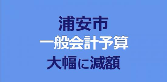 浦安市が一般会計予算を大幅に減額