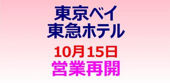 東京ベイ東急ホテル 10月15日、営業再開