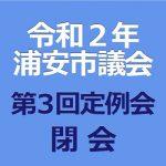 令和2年浦安市議会 第3回定例会・閉会