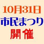 10月31日に「市民まつり」開催