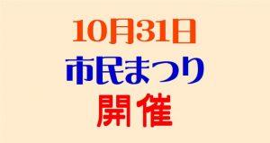 10月31日「市民まつり」開催