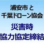 浦安市が千葉ドローン協会と 災害時の協力協定を締結