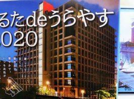 公益社団法人浦安青年会議所 かるたdeうらやす2020作成