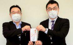 本紙が協賛金を寄付 新型コロナウイルス対策に役立てる