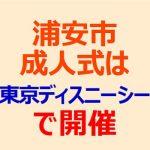 浦安市成人式は舞浜の東京ディズニーシーで開催