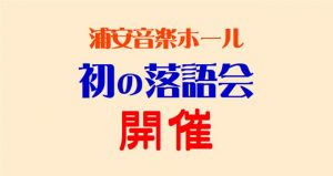 浦安音楽ホールで初の落語会開催