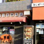 うらじょグルメ(19) ラードでカラッと揚げた銘柄豚を とんかつ専門店 双葉 浦安本店