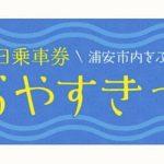 市内を便利にぶらり散策「ぶらやすきっぷ」発売 東京ベイシティ交通株式会社