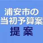 浦安市の当初予算案を提案
