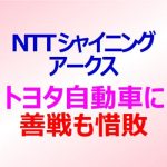 NTTコミュニケーションズ シャイニングアークス トヨタ自動車に善戦も惜敗