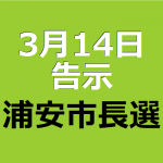 3月14日に告示 浦安市長選