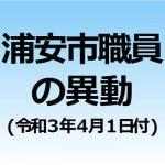 浦安市職員の異動(令和3年4月1日付)