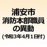 浦安市消防本部職員の異動(令和3年4月1日付)