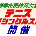 春季市民体育大会 テニス(シングルス)開催