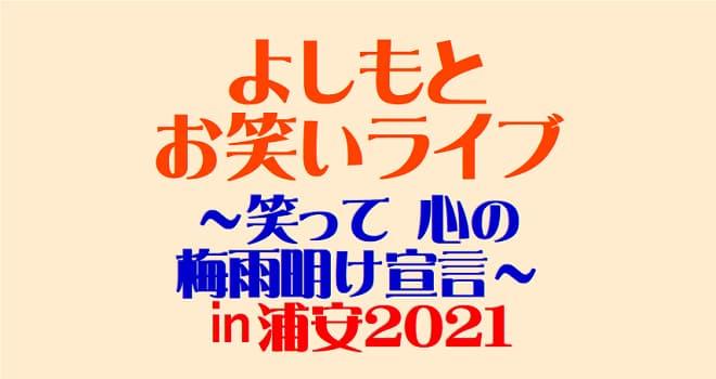 よしもとお笑いライブ ~笑って心の梅雨明け宣言~ ㏌浦安2021