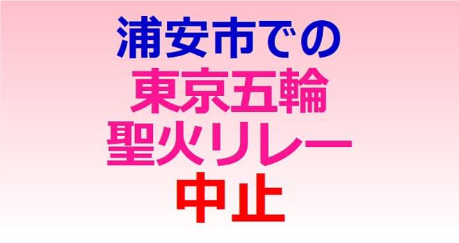 7月3日に浦安市で実施予定だった 東京五輪聖火リレーが中止