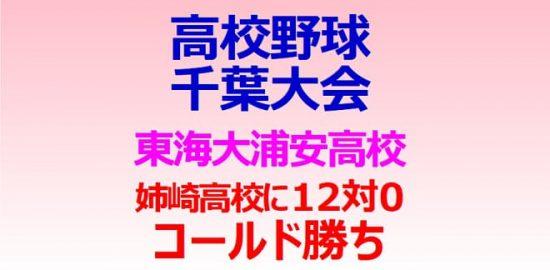 高校野球選手権千葉大会 東海大浦安高校が姉崎高校に12対0でコールド勝ち