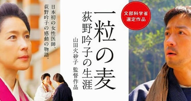 日本初の女医・荻野吟子 波乱の生涯を映画化