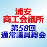 浦安商工会議所 第58回通常議員総会