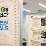 「SDGsってなに? 」市民活動センターで展示