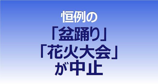 恒例の 盆踊り・花火大会が中止