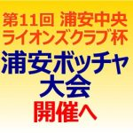 第11回 浦安中央ライオンズクラブ杯「浦安ボッチャ大会」開催へ