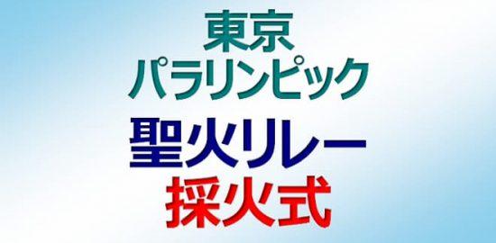 東京パラリンピック 聖火リレーの採火式