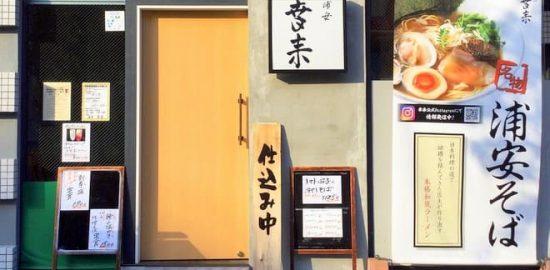 うらじょグルメ(27) 山海の食材を活かした和風ラーメン 店主の浦安愛がたっぷりで上品な味わい 浦安 幸来