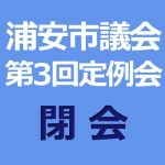 浦安市議会 第3回定例会は閉会