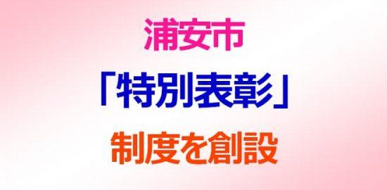 浦安市が「浦安市特別表彰」制度を創設