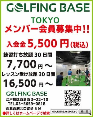 GOLFINGBASE TOKYO