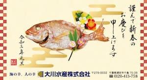 大川水産株式会社