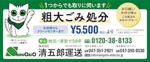 株式会社清五郎運送