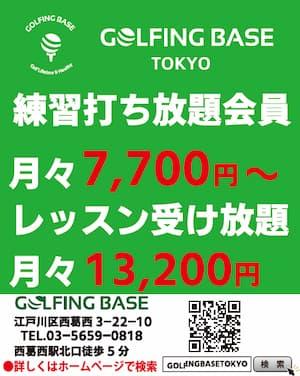 GOLFING BASE TOKYO