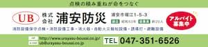 株式会社浦安防災