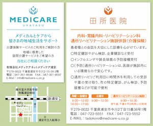 メディケア浦安/田所医院