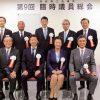商工会議所が役員改選 新会頭に熊川賢司氏を選出